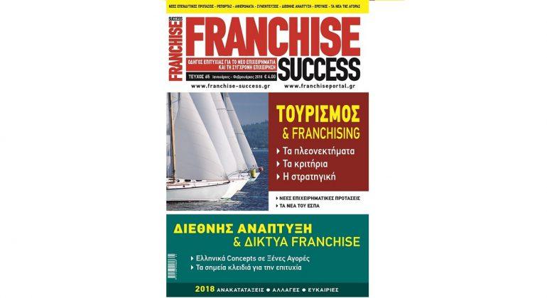 0a37a7e2a98 Franchise Success - Τεύχος 65 | The Franchise Co Official