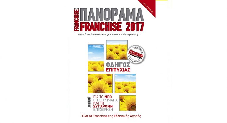 b3f1d46c861 Πανόραμα Franchise 2017 - ετήσια έκδοση | The Franchise Co Official
