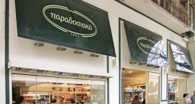 paradosiako-franchise