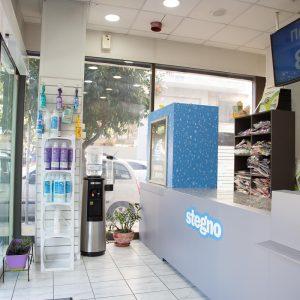 Stegno-στεγνοκαθαριστήρια
