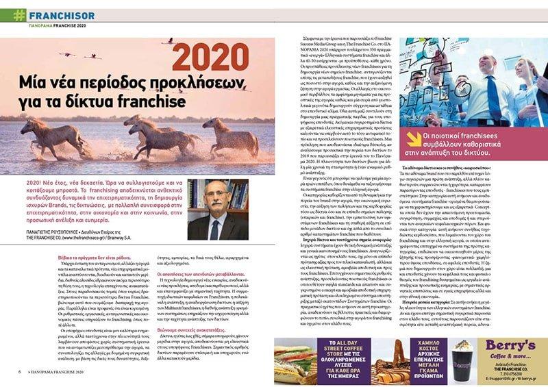 ΠΑΝΟΡΑΜΑ FRANCHISE 2020 - Περίοδος προκλήσεων