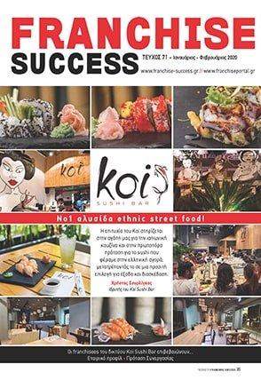 Franchise Success - Τεύχος 71 Koi Sushi Bar franchise