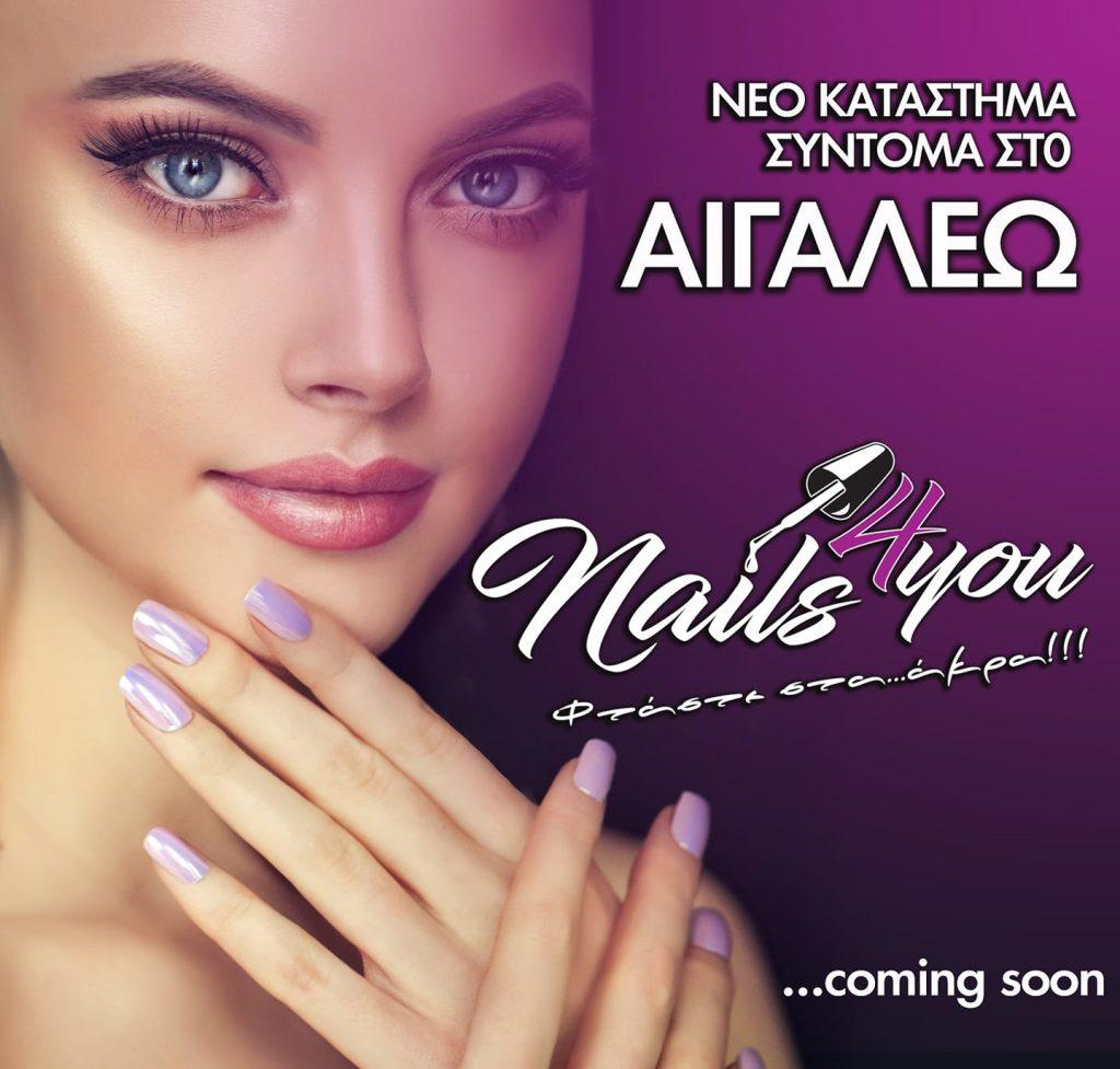 Nails 4 You νέα κατάστημα στο Αιγάλεω